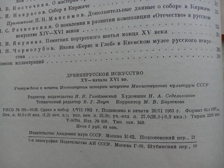 Древне-Русское искусство 1963г. Тираж 2500 экз., фото №17