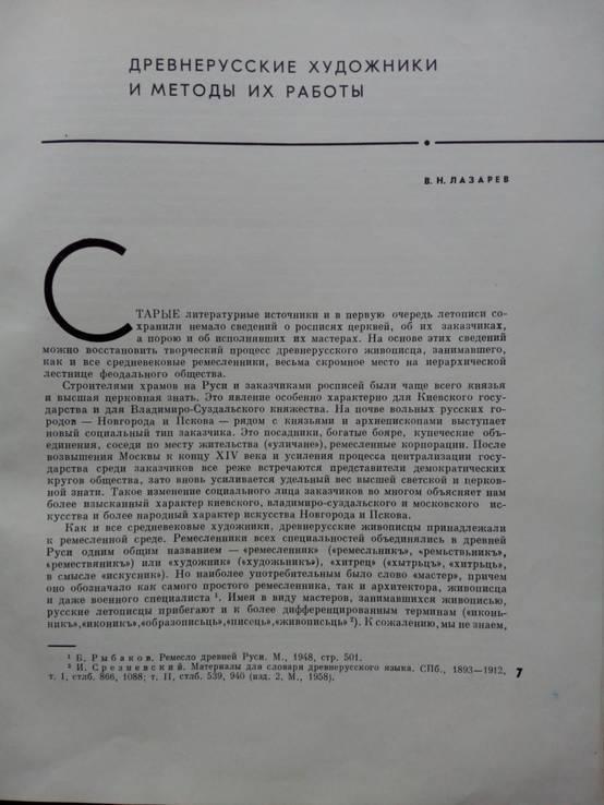 Древне-Русское искусство 1963г. Тираж 2500 экз., фото №18