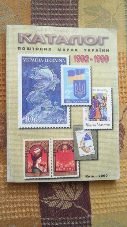 Каталог почтовых марок Украины 1992-1999, фото №2