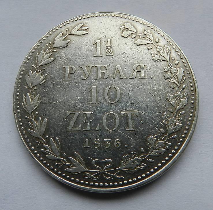 1 1/2 рубля, 10 злотых 1836 года MW