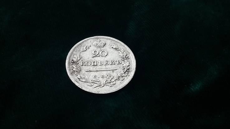 20 копеек 1814 год ПС