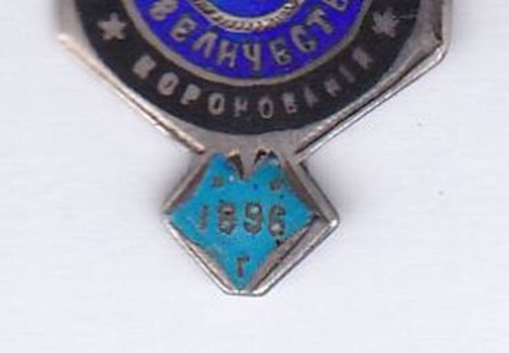 Россия Жетон Знак Коронация Николай II 1896 г., фото №8
