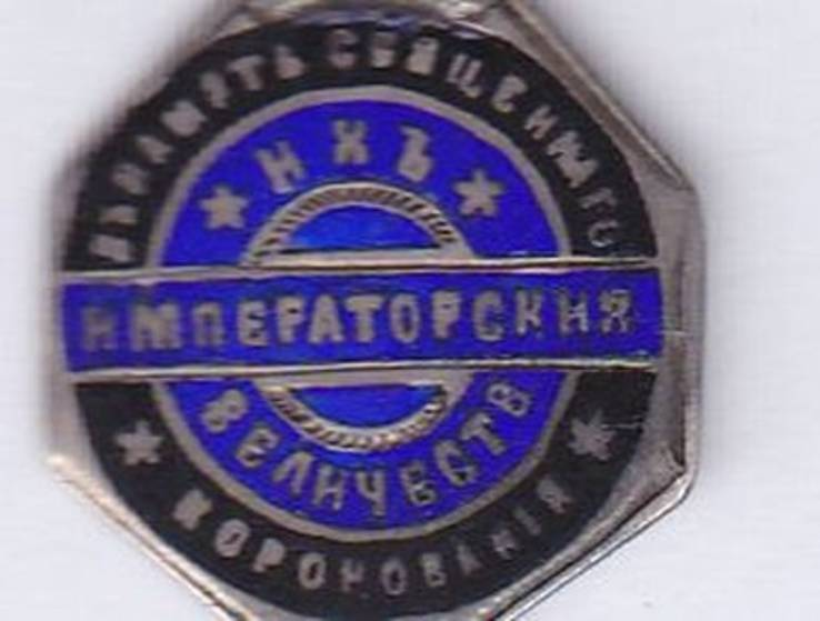 Россия Жетон Знак Коронация Николай II 1896 г., фото №9