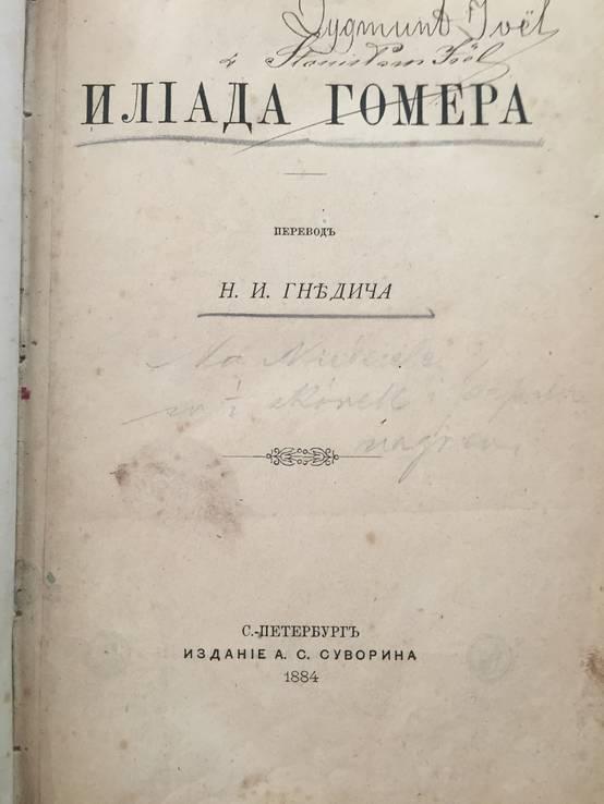 1884 Илиада Гомера