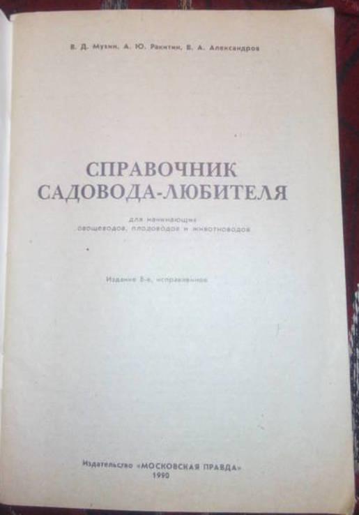 Справочник садовода-любителя, фото №3