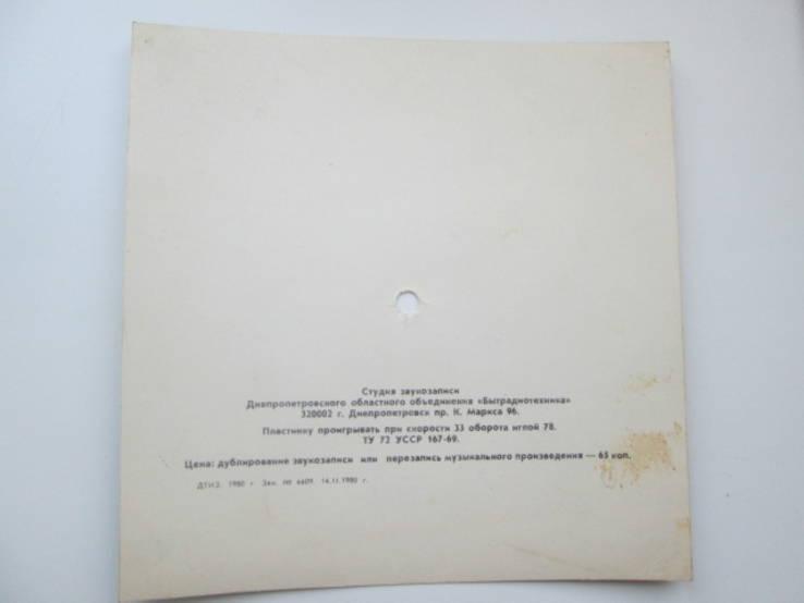 Гибкая старая пластинка(флекси), фото №3