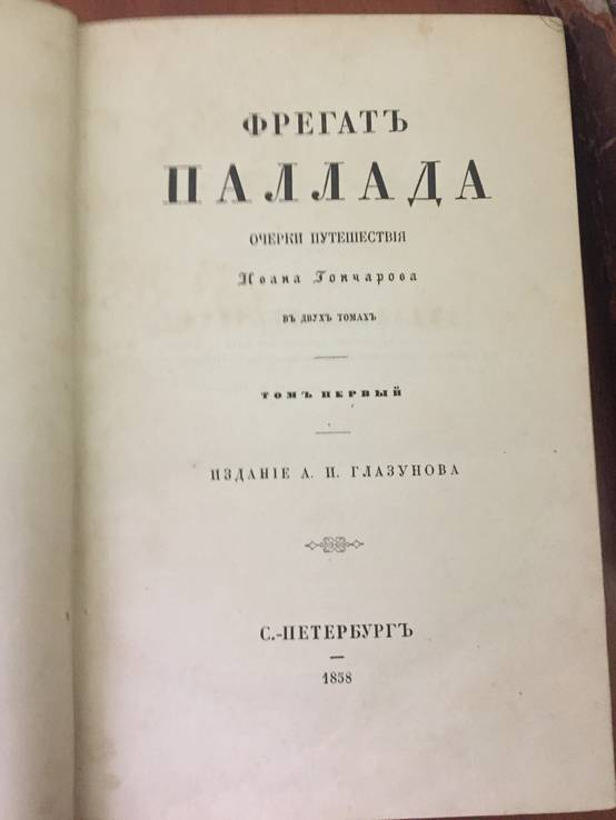 1858 Фрегат Паллада, 1,2 тт.