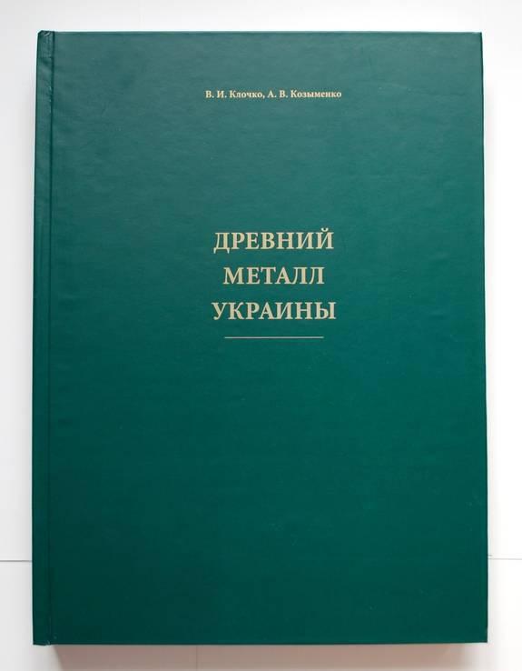 Древний металл Украины