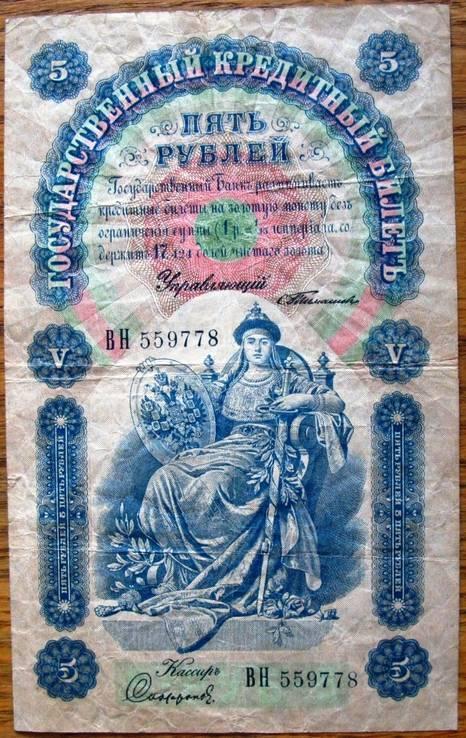 5 рублей 1898 г Тимашев-Софронов.