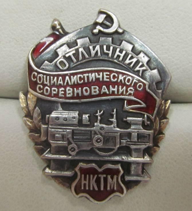 Отличник Социалистического Соревнования НКТМ серебро