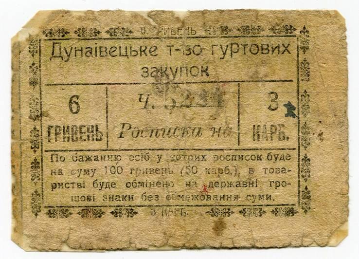 6 гривень-3 карб. Дунаєвецького т-ва гуртових закупок