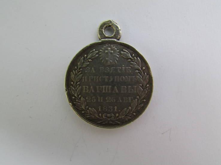 Медаль «За взятие приступом Варшавы» .