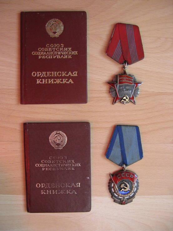 Орден Октябрьской революции + ТКЗ с доками на одного