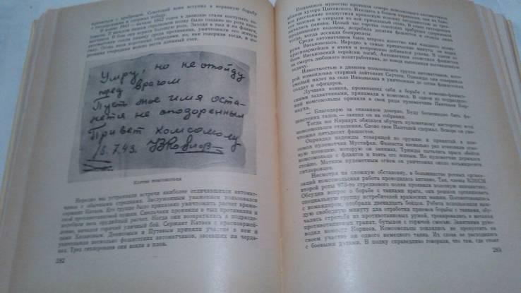 Дан приказ ему на запад воспоминания 68 год, фото №11
