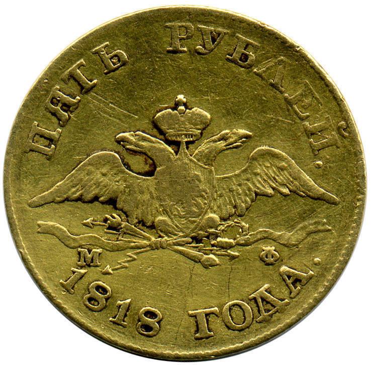 5 Рублей 1818г.