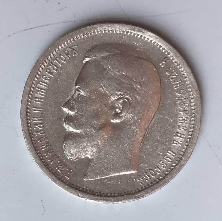 50 копеек 1908 года (Э Б)