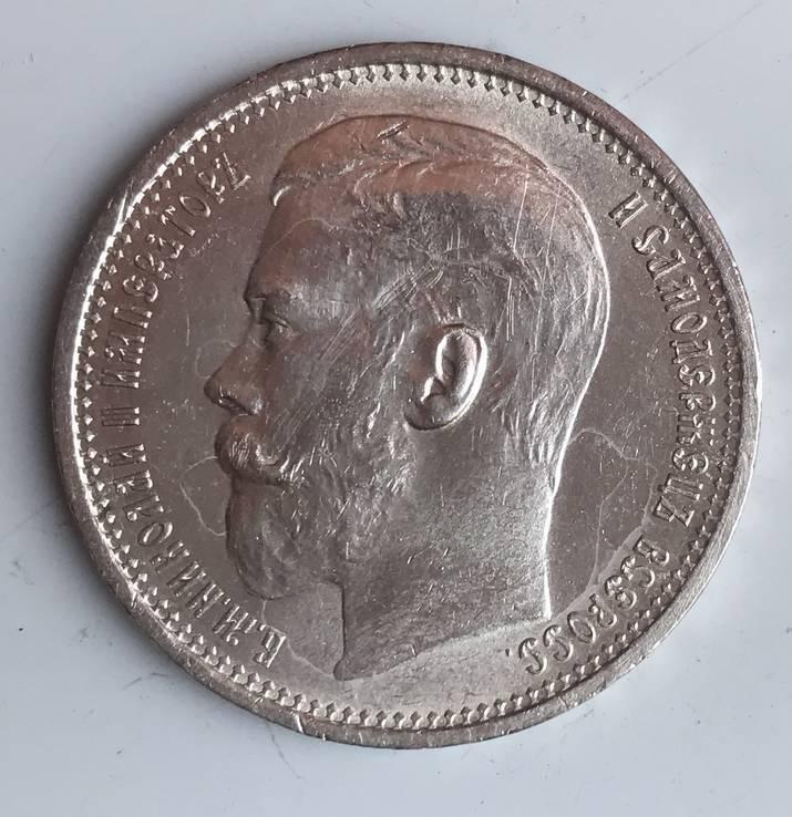 Рубль 1915 года (В С) R