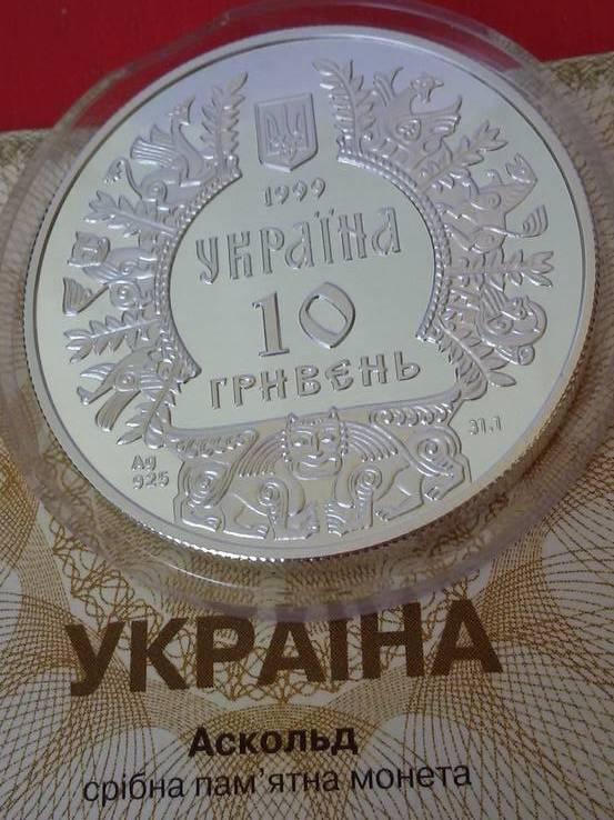 """10 гривень """"Аскольд"""", фото №8"""