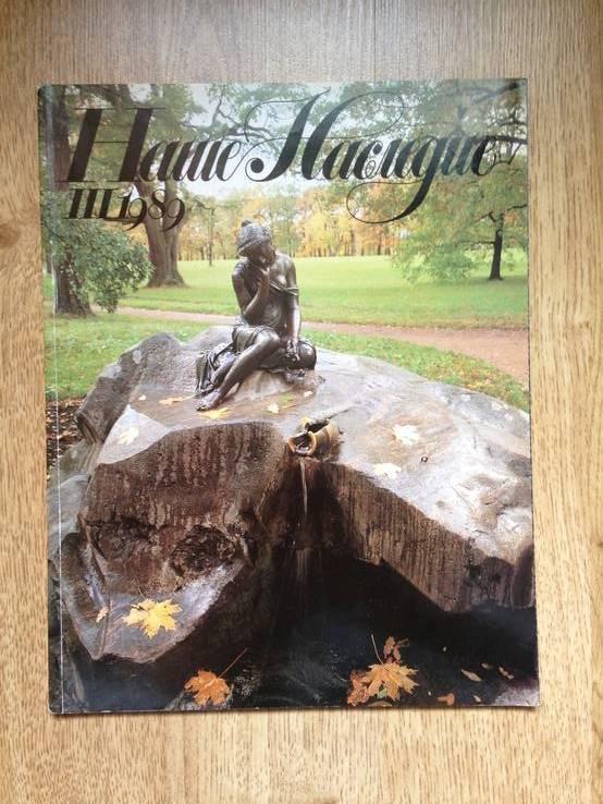 Журнал Наше наследие №3 1989г