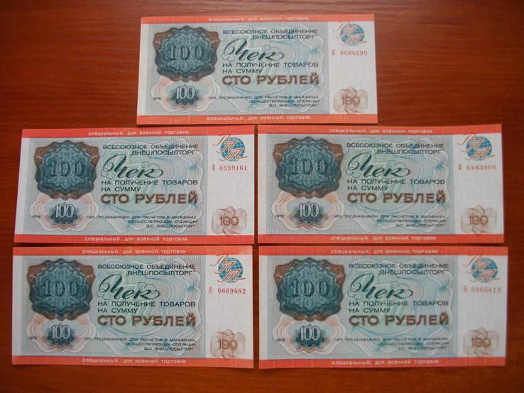 Лот из 5 чеков номиналом 100 рублей Внешпосылторга 1976 года  для военной торговли.