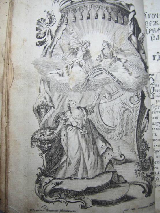 Елизаветинская Библия, 1759г, тираж 1200 шт., 1-й вар. малого формата, подписной