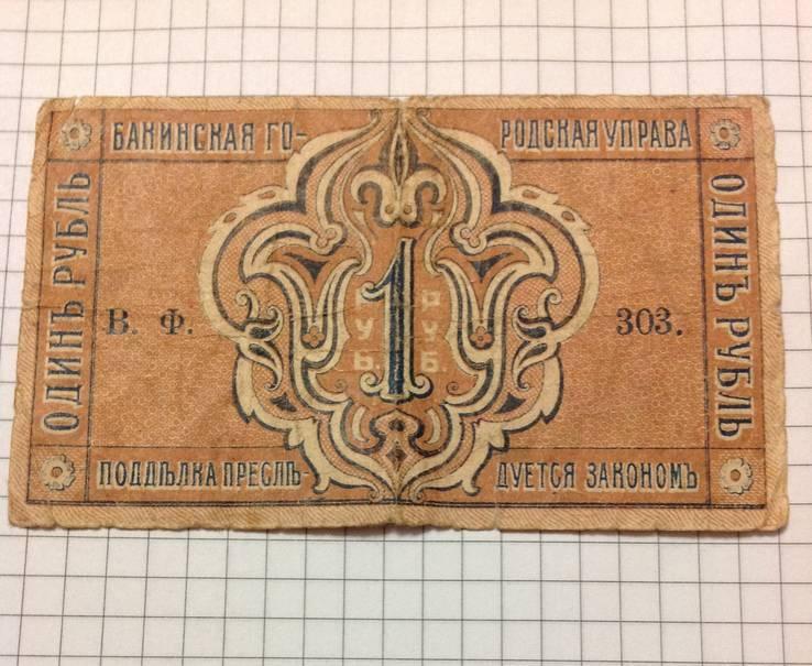 1 руб. 1918 г. Бакинская городская управа Баку.