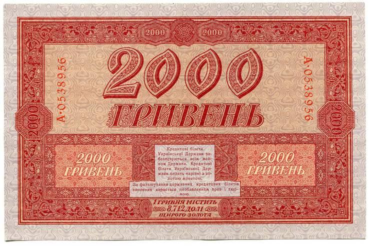 2000 гривень. 1918р.,Українська Держава