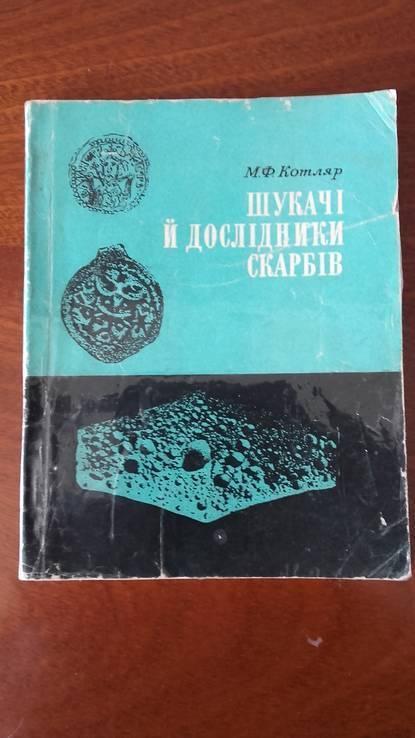 Котляр М.Ф. Шукачі й дослідники скарбів.