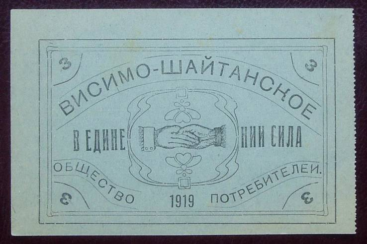 3  рубля 1919, висимо-шайтанское общество потребителей.