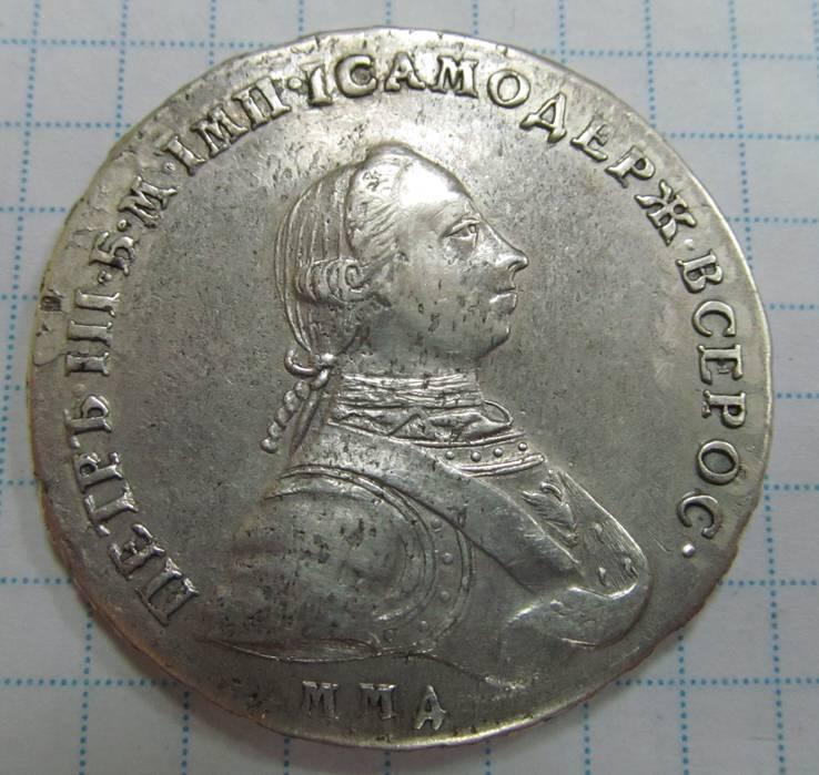 Рубль 1762 года, Петр 3, ММД