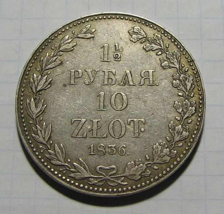 Русско-Польские 1 и 1/2 рубля / 10 злотых 1836 (MW) года