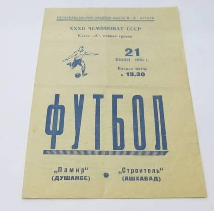 1970 Футбол Программ. Памир Душанбе - Строитель Ашхабад