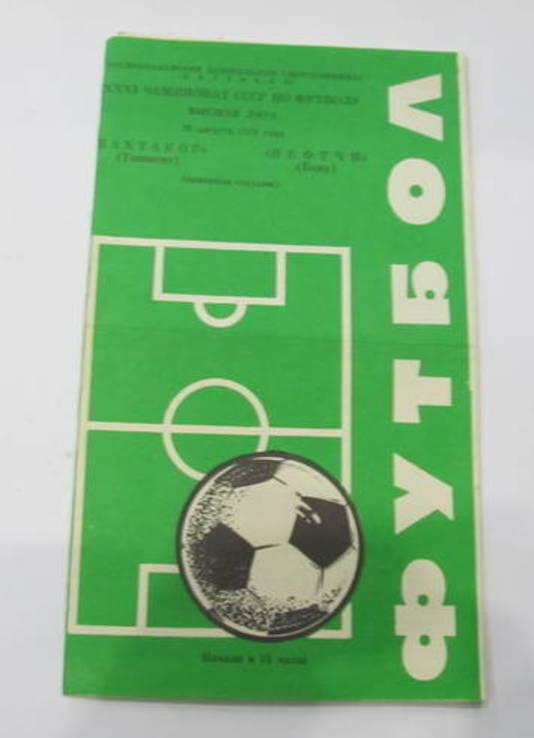 Футбол 1978 Программа. Пахтакор Ташкент - Нефтич Баку. Чемпионат СССР. Высшая лига, фото №2