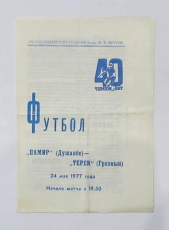 Футбол 1977 Программа. Памир Душанбе - Терек Грозный. Чемпионат, фото №2