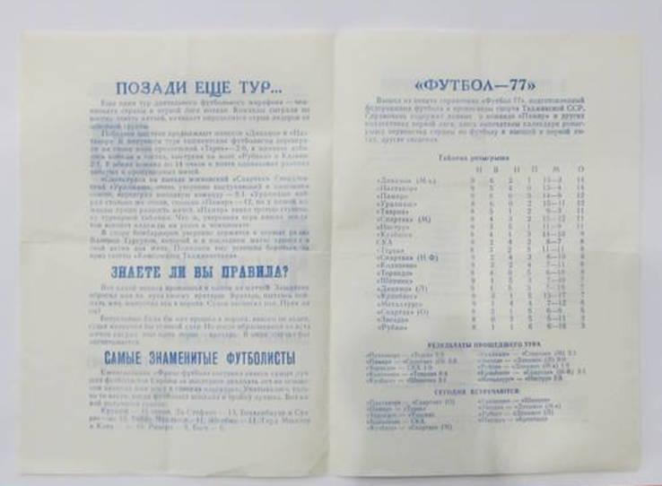 Футбол 1977 Программа. Памир Душанбе - Терек Грозный. Чемпионат, фото №3