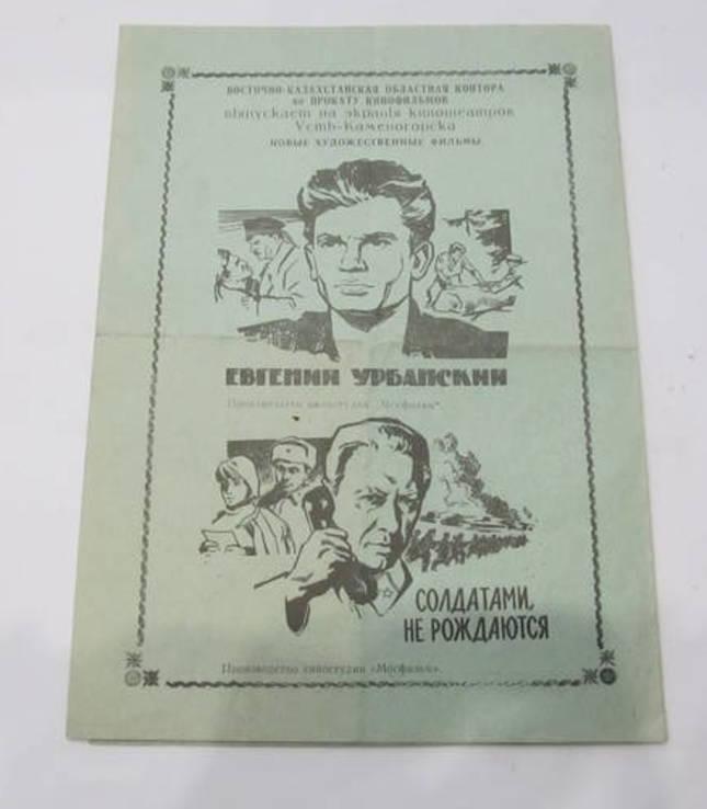 Футбол 1968 Программа. Восток Усть-Каменогорск - Энергетик Душанбе. Первенство СССР, фото №4