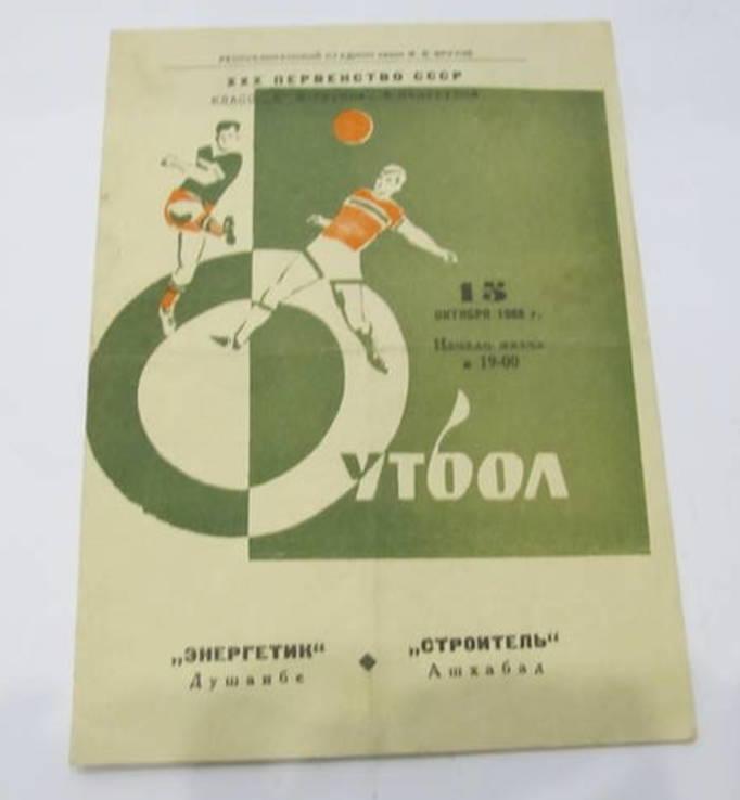 Футбол 1968 Программа. Энергетик Душанбе - Строитель Ашхабад. Первенство СССР Класс А, фото №2