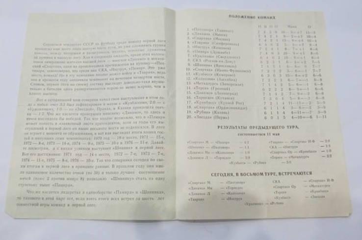 Футбол 1977 Программа. Шинник Ярославль - Памир Душанбе. Чемпионат Первая лига, фото №3