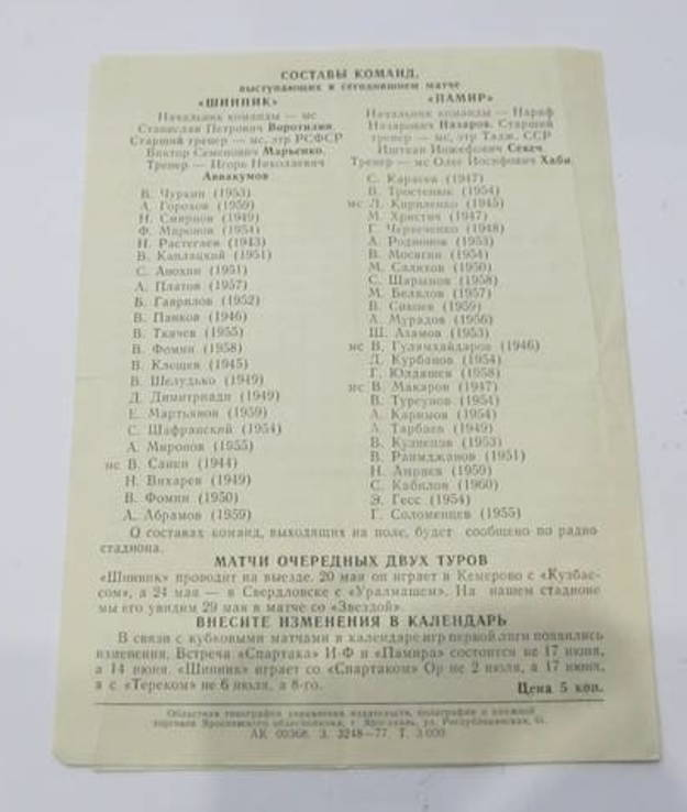 Футбол 1977 Программа. Шинник Ярославль - Памир Душанбе. Чемпионат Первая лига, фото №4