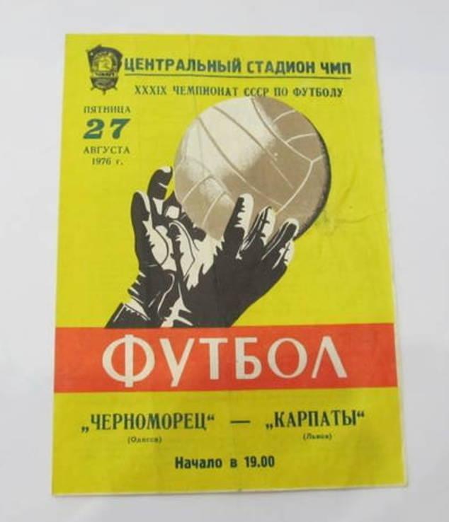 Футбол 1974 Программа. Черноморец Одесса - Карпаты Львов. Чемпионат СССР, фото №2