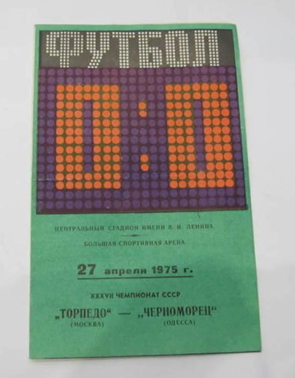 Футбол 1975 Программа. Черноморец Одесса - Торпедо Москва. Чемпионат СССР, фото №2