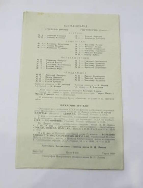 Футбол 1975 Программа. Черноморец Одесса - Торпедо Москва. Чемпионат СССР, фото №4
