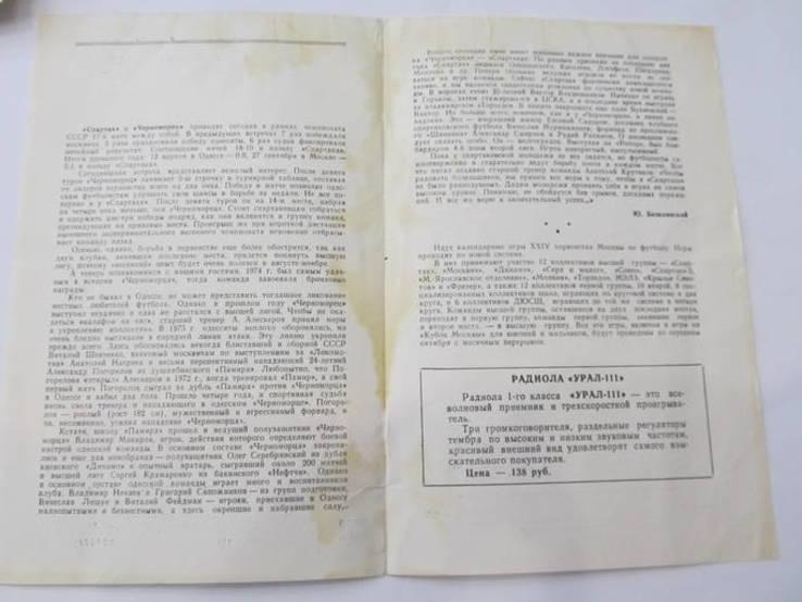 Футбол 1976 Программа. Спартак Москва - Черноморец Одесса. Чемпионат СССР, фото №3