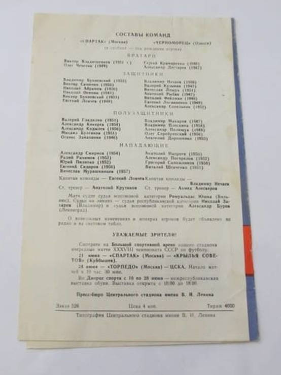 Футбол 1976 Программа. Спартак Москва - Черноморец Одесса. Чемпионат СССР, фото №4