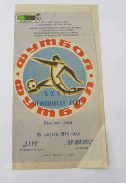 Футбол 1974 Программа. Заря Ворошиловград - Черноморец Одесса. Высшая лига