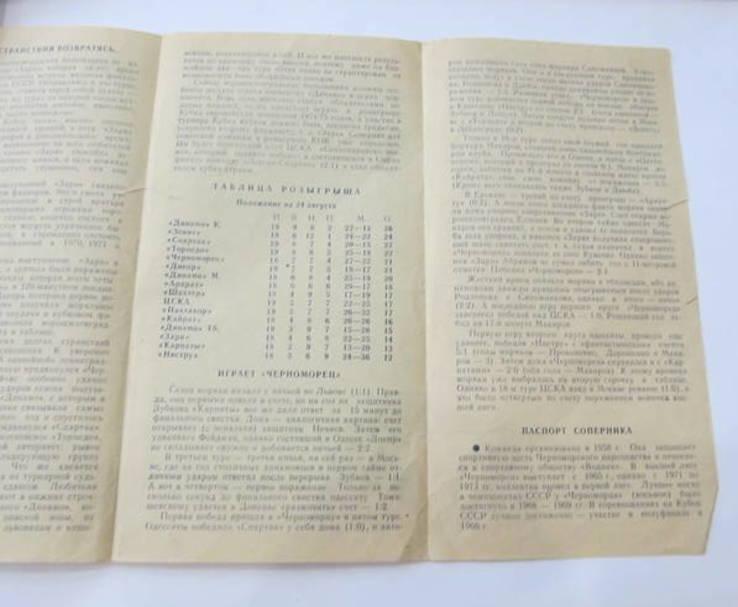 Футбол 1974 Программа. Заря Ворошиловград - Черноморец Одесса. Высшая лига, фото №4