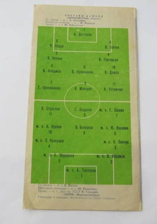 Футбол 1974 Программа. Заря Ворошиловград - Черноморец Одесса. Высшая лига, фото №5