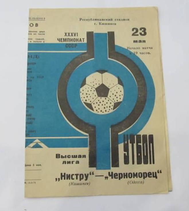 Футбол 1974. Нистру Кишинев - Черноморец Одесса. Высшая лига, фото №2