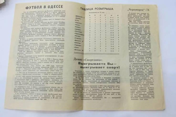 Футбол 1974. Нистру Кишинев - Черноморец Одесса. Высшая лига, фото №3