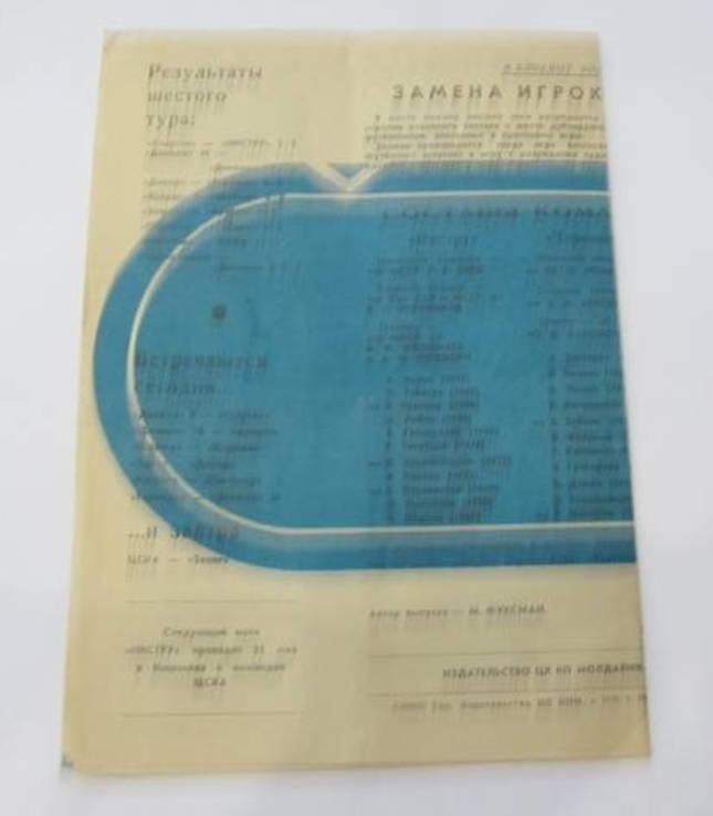 Футбол 1974. Нистру Кишинев - Черноморец Одесса. Высшая лига, фото №4